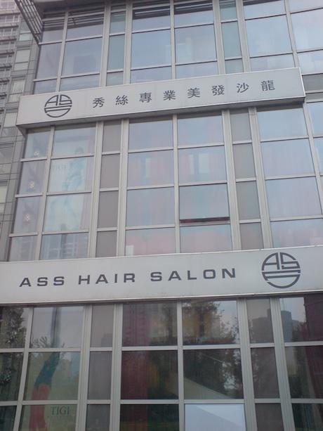 ass-hair